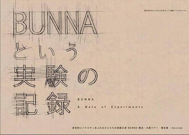 BUNNA報告書表紙