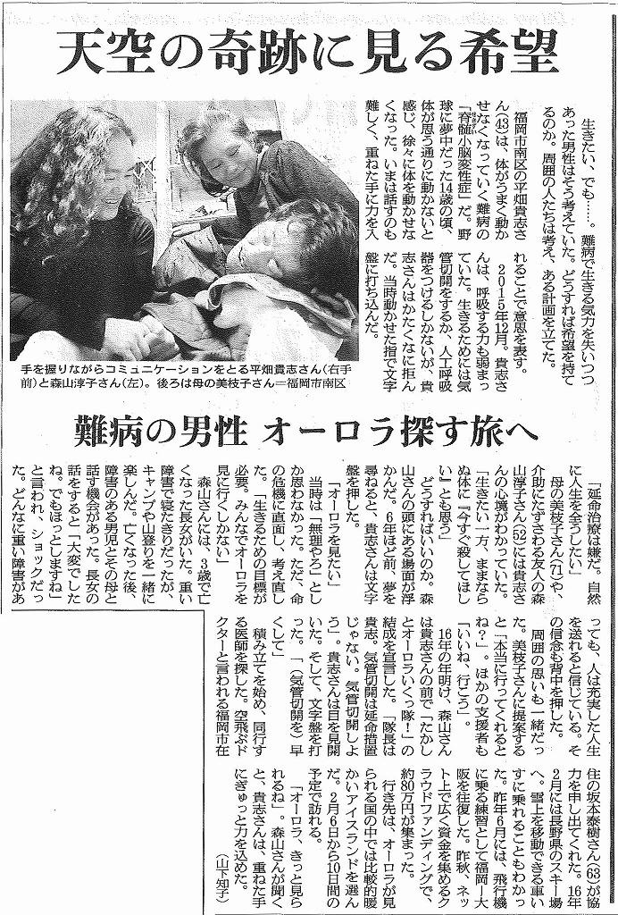 20180101_朝日新聞