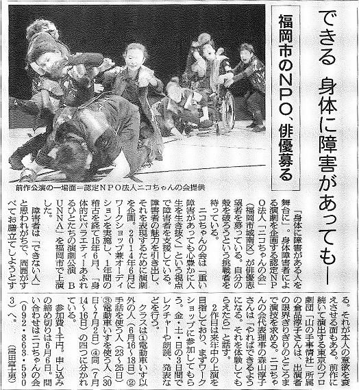20170517_朝日新聞