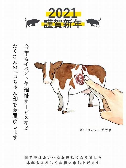 20201219_年賀状_page-0001