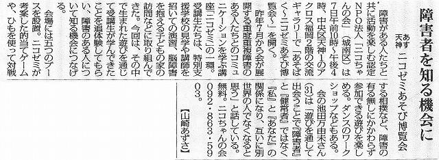 20170506_毎日新聞