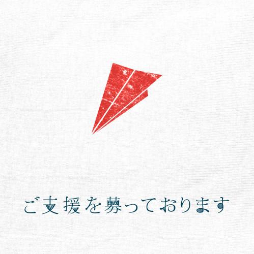 ニコちゃんの会へのご支援をお願いしております。