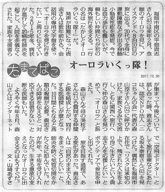 20171230_毎日新聞