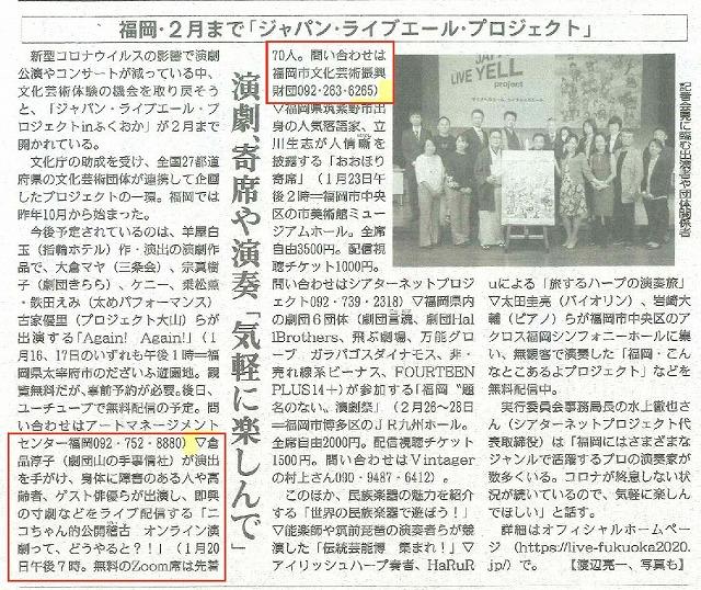 0115毎日新聞朝刊