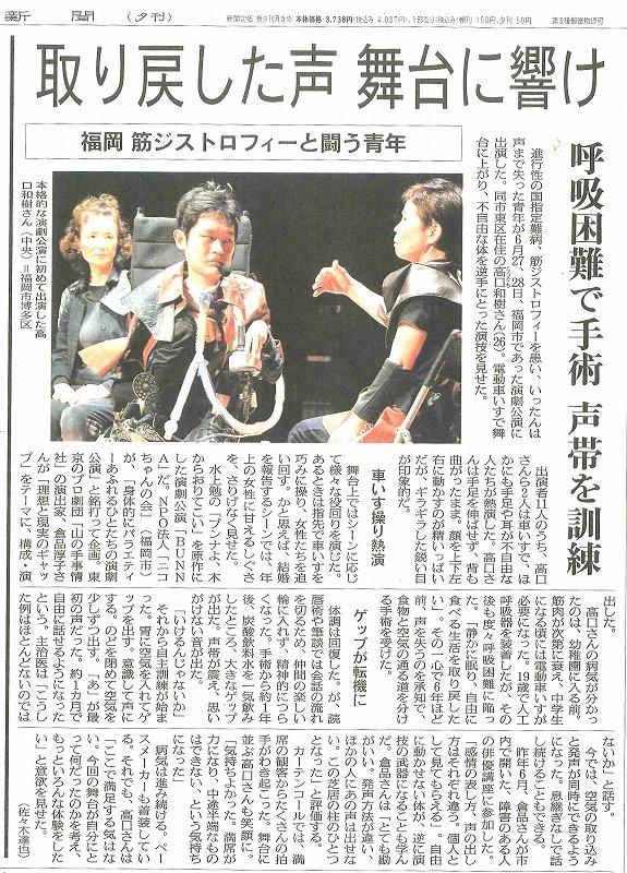 20150703_朝日新聞