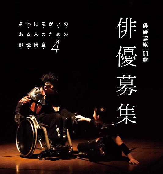 身体に障がいのある人のための俳優講座#4 チラシ表