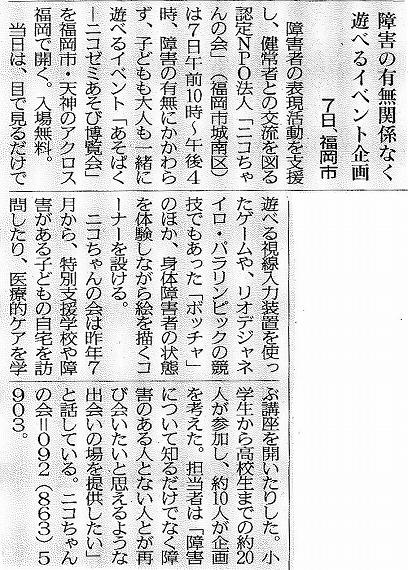 20170504_西日本新聞