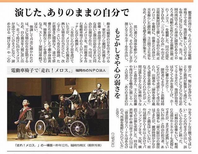 20190117_西日本新聞