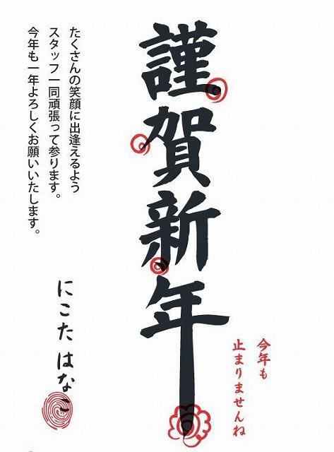 20151221_年賀状 - コピー